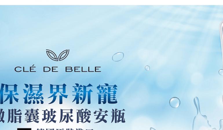 Clé De Belle 黛柏蘭