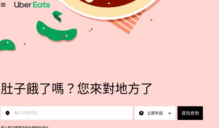香港 Uber Eats 優食