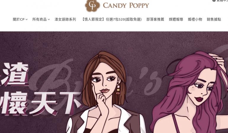 CANDY POPPY 菓糖爆米花