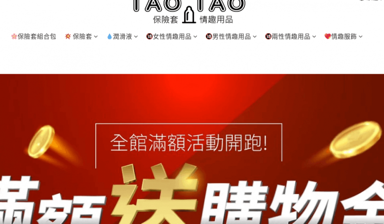 TAO TAO 保險套專賣網