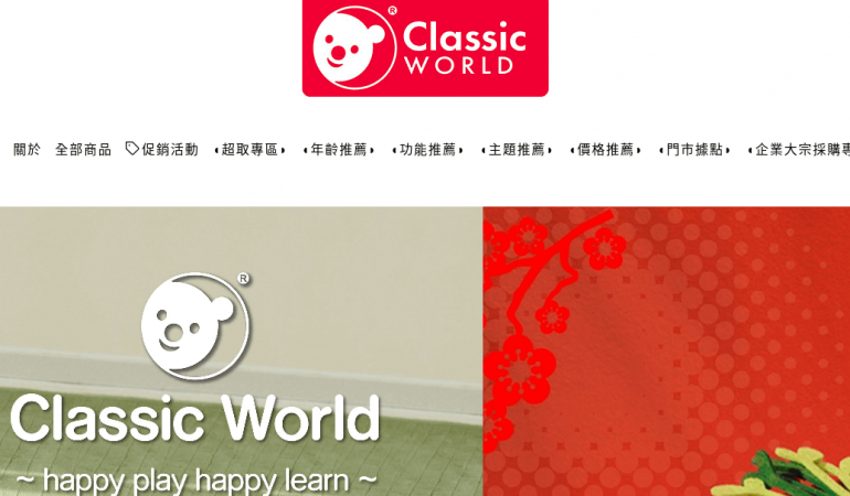 Classic World 客來喜經典木玩