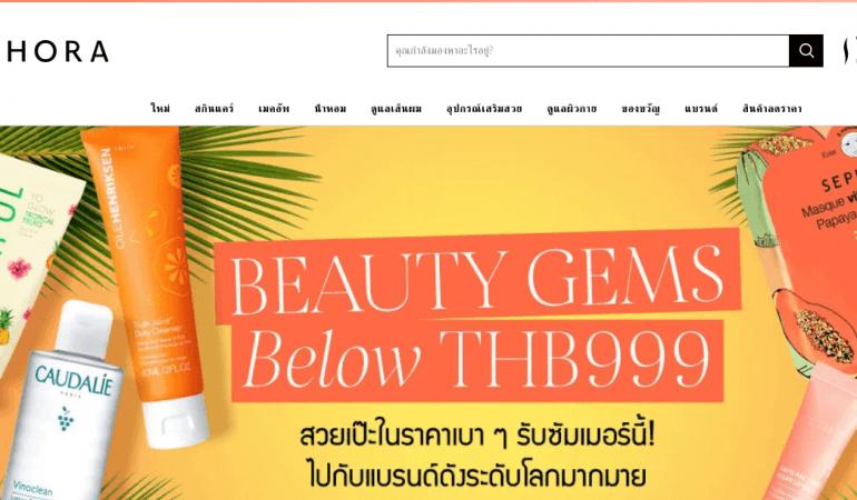 泰國 Sephora 絲芙蘭